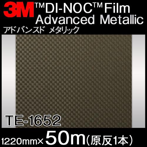 ダイノックシート<3M><ダイノック>フィルム Advanced Metallic アドバンスド メタリック TE-1652 原反巾 1220mm 1巻(50m)