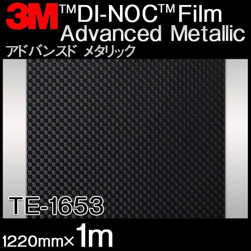 ダイノックシート<3M><ダイノック>フィルム Advanced Metallic アドバンスド メタリック TE-1653 原反巾 1220mm ×1m