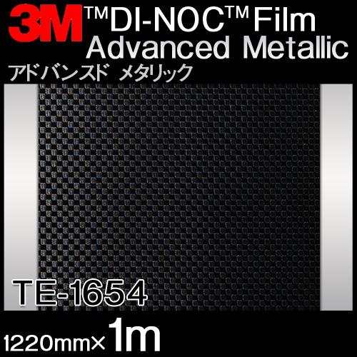 ダイノックシート<3M><ダイノック>フィルム Advanced Metallic アドバンスド メタリック TE-1654 原反巾 1220mm ×1m