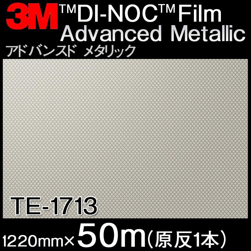 ダイノックシート<3M><ダイノック>フィルム Advanced Metallic アドバンスド メタリック TE-1713 原反巾 1220mm 1巻(50m)