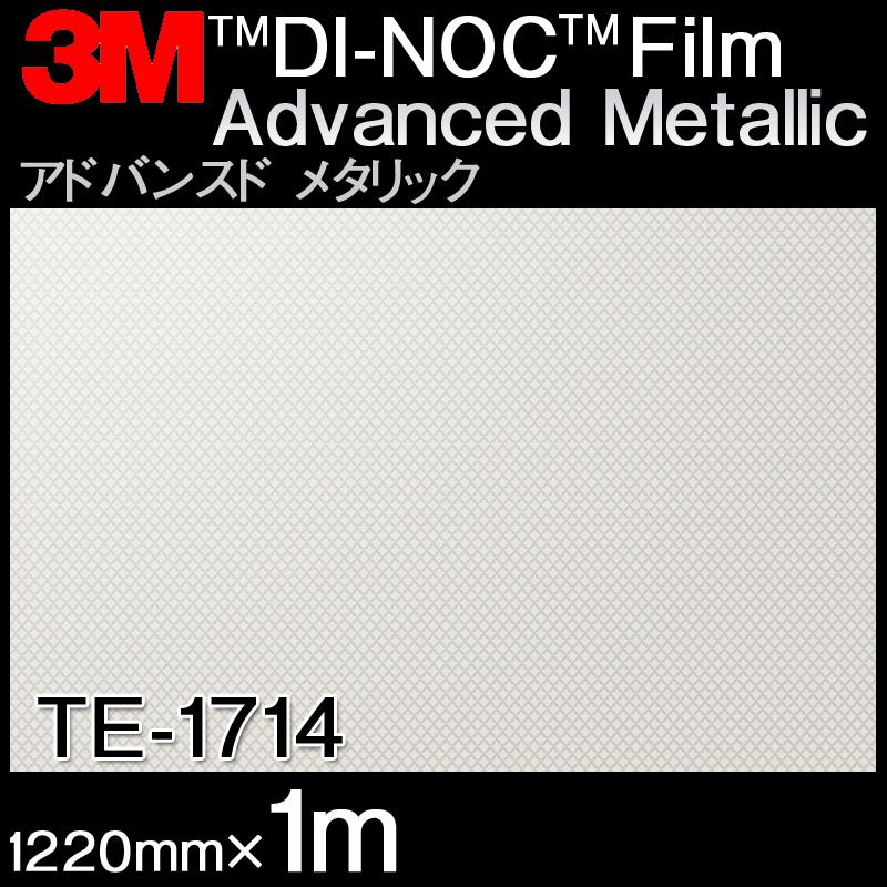 ダイノックシート<3M><ダイノック>フィルム Advanced Metallic アドバンスド メタリック TE-1714 原反巾 1220mm ×1m