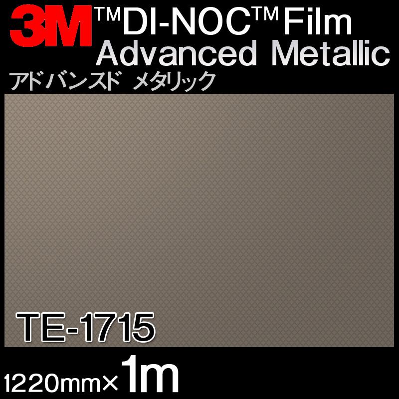 ダイノックシート<3M><ダイノック>フィルム Advanced Metallic アドバンスド メタリック TE-1715 原反巾 1220mm ×1m