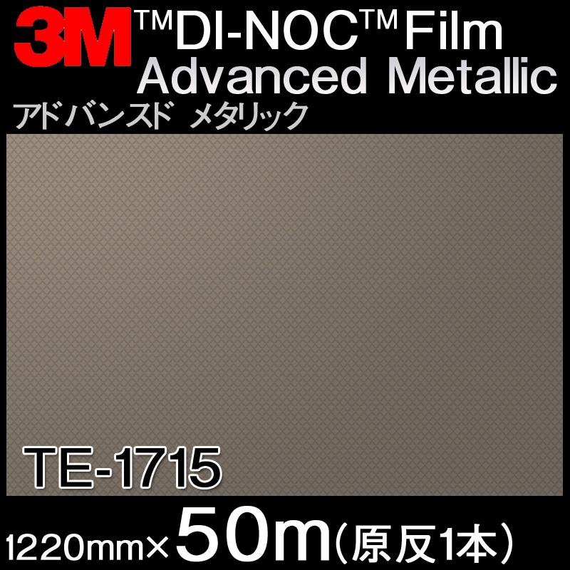 ダイノックシート<3M><ダイノック>フィルム Advanced Metallic アドバンスド メタリック TE-1715 原反巾 1220mm 1巻(50m)