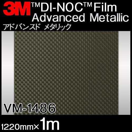 ダイノックシート<3M><ダイノック>フィルム Advanced Metallic アドバンスド メタリック VM-1486 原反巾 1220mm ×1m