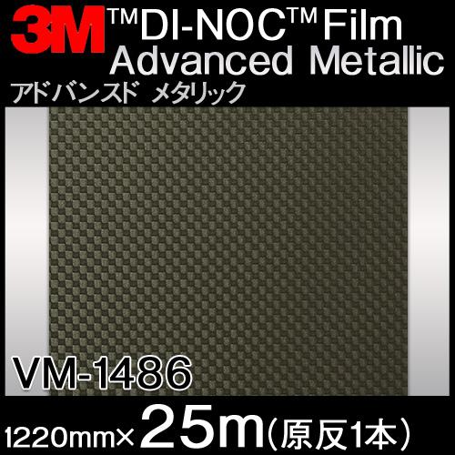 ダイノックシート<3M><ダイノック>フィルム Advanced Metallic アドバンスド メタリック VM-1486 原反巾 1220mm 1巻(25m)