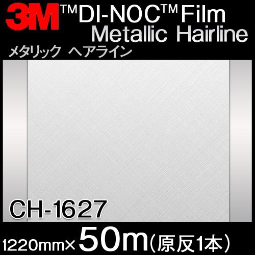 ダイノックシート<3M><ダイノック>フィルム Metallic Hairline メタリックヘアライン CH-1627 原反巾 1220mm 1巻(50m)