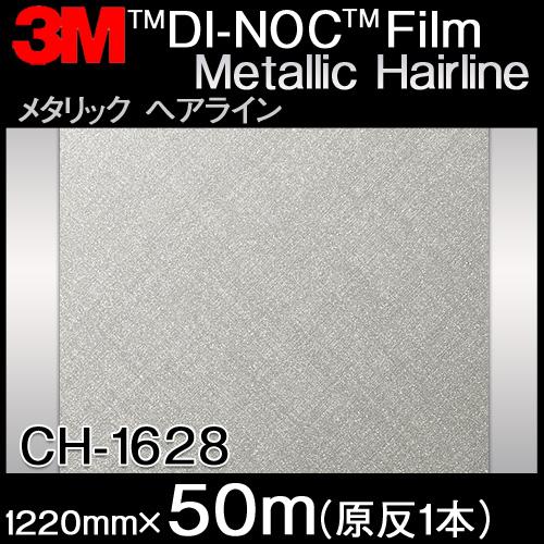 ダイノックシート<3M><ダイノック>フィルム Metallic Hairline メタリックヘアライン CH-1628 原反巾 1220mm 1巻(50m)