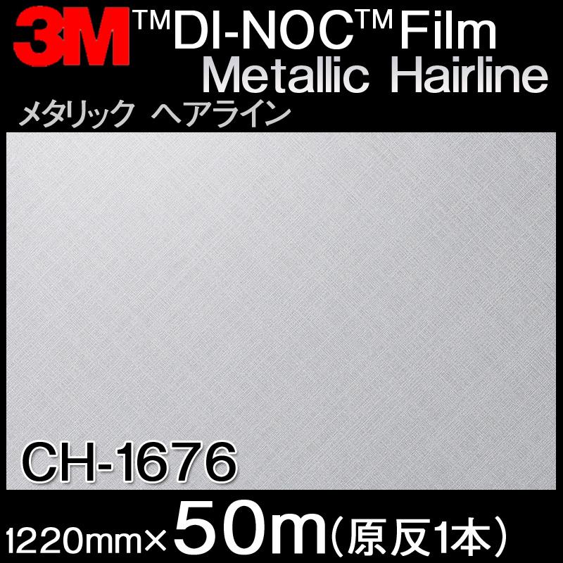 ダイノックシート<3M><ダイノック>フィルム Metallic Hairline メタリックヘアライン CH-1676 原反巾 1220mm 1巻(50m)
