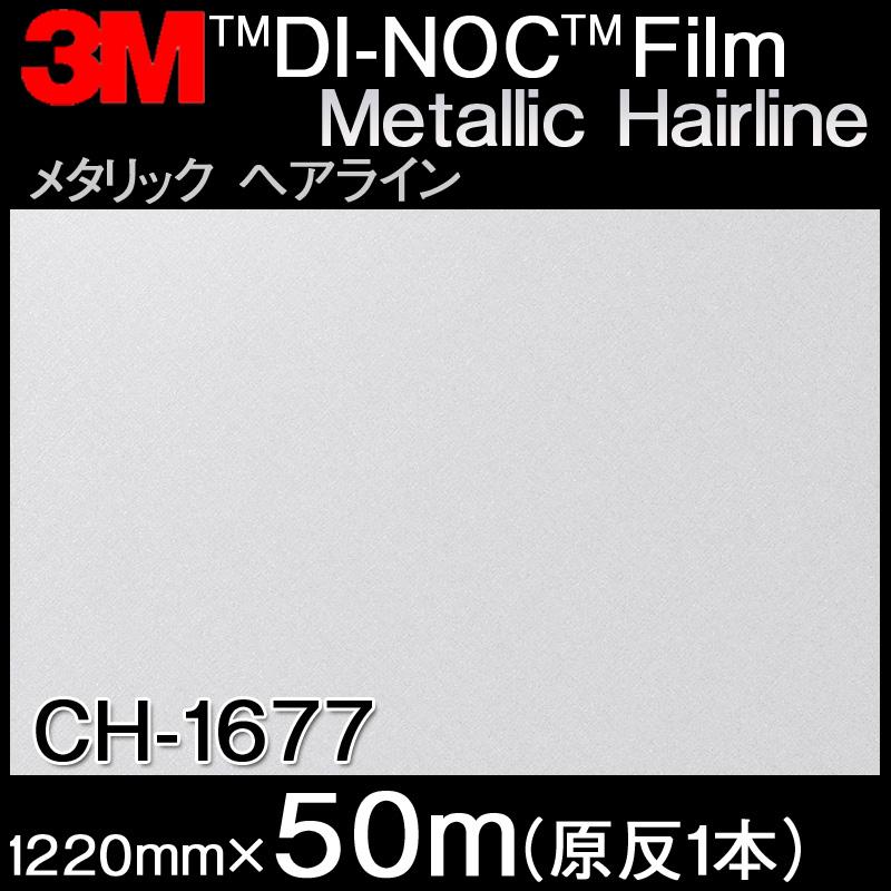 ダイノックシート<3M><ダイノック>フィルム Metallic Hairline メタリックヘアライン CH-1677 原反巾 1220mm 1巻(50m)