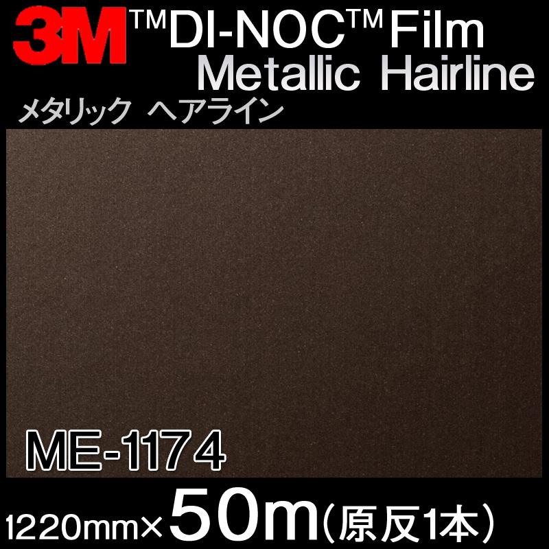 ダイノックシート<3M><ダイノック>フィルム Metallic Hairline メタリックヘアライン ME-1174 原反巾 1220mm 1巻(50m)