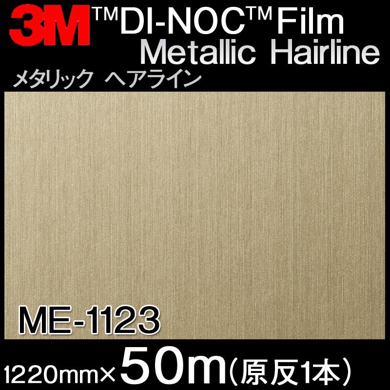 ダイノックシート<3M><ダイノック>フィルム Metallic Hairline メタリックヘアライン ME-1223 原反巾 1220mm 1巻(50m)