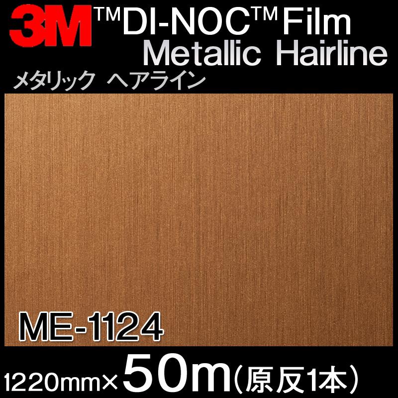 ダイノックシート<3M><ダイノック>フィルム Metallic Hairline メタリックヘアライン ME-1224 原反巾 1220mm 1巻(50m)