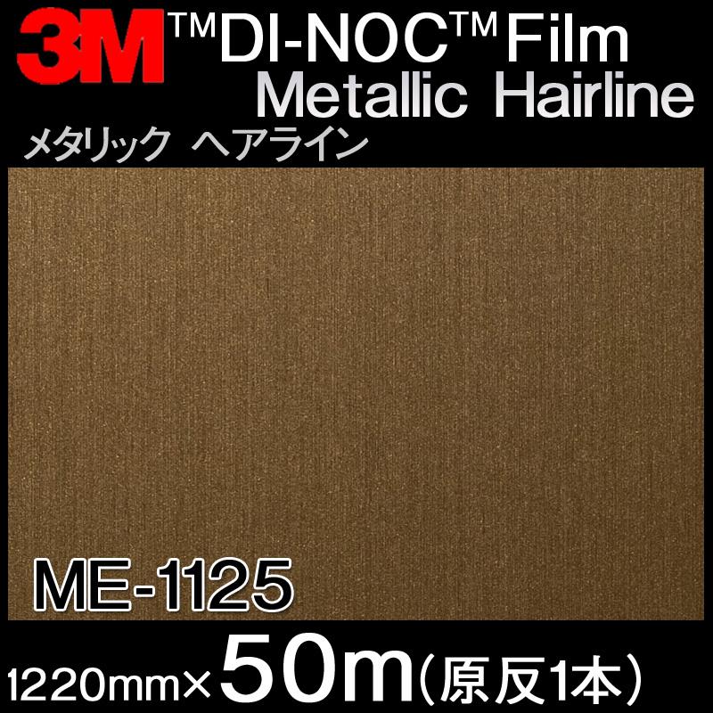 ダイノックシート<3M><ダイノック>フィルム Metallic Hairline メタリックヘアライン ME-1225 原反巾 1220mm 1巻(50m)