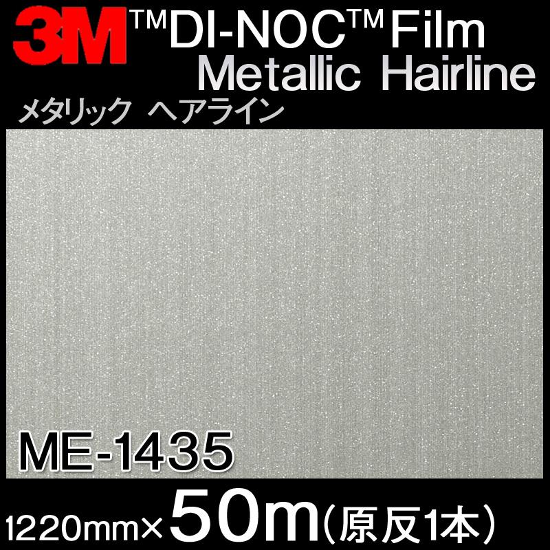 ダイノックシート<3M><ダイノック>フィルム Metallic Hairline メタリックヘアライン ME-1435 原反巾 1220mm 1巻(50m)