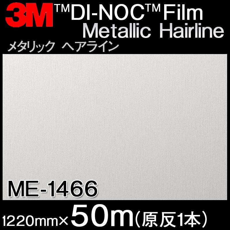 ダイノックシート<3M><ダイノック>フィルム Metallic Hairline メタリックヘアライン ME-1466 原反巾 1220mm 1巻(50m)