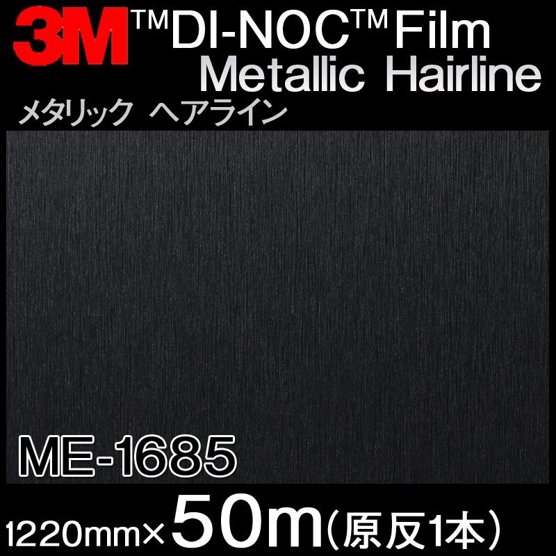 ダイノックシート<3M><ダイノック>フィルム Metallic Hairline メタリックヘアライン ME-1685 原反巾 1220mm 1巻(50m)