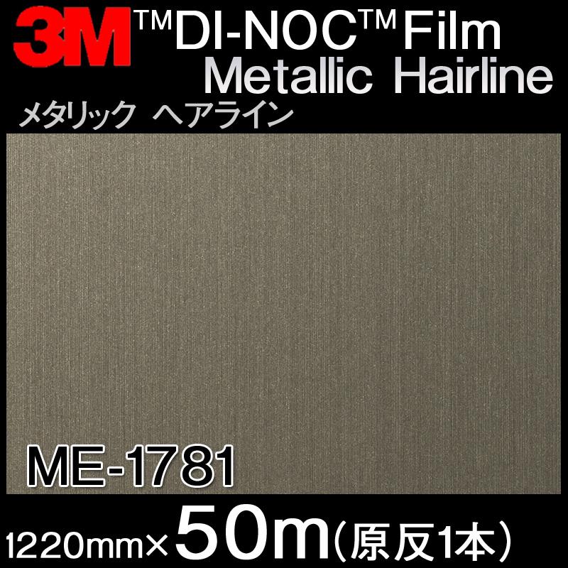 ダイノックシート<3M><ダイノック>フィルム Metallic Hairline メタリックヘアライン ME-1781 原反巾 1220mm 1巻(50m)