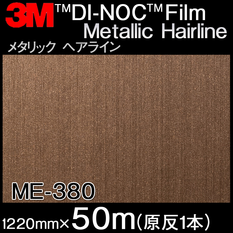 ダイノックシート<3M><ダイノック>フィルム Metallic Hairline メタリックヘアライン ME-380 原反巾 1220mm 1巻(50m)