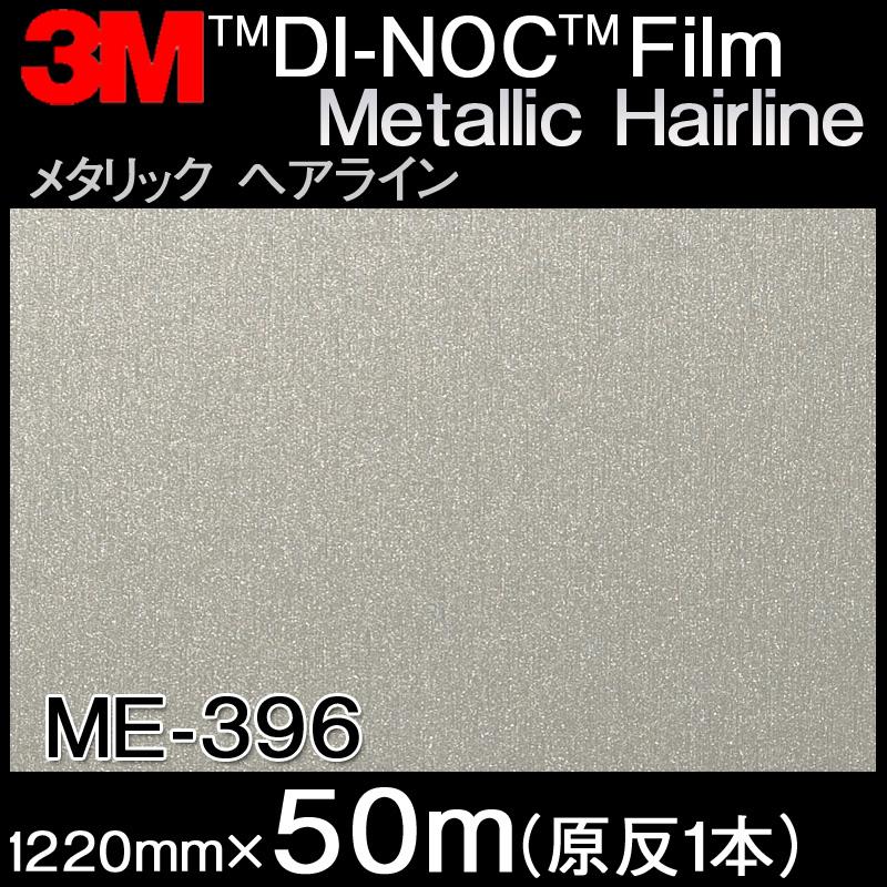 ダイノックシート<3M><ダイノック>フィルム Metallic Hairline メタリックヘアライン ME-396 原反巾 1220mm 1巻(50m)