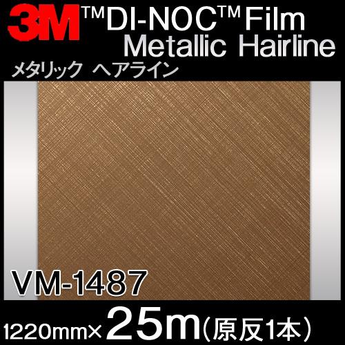 ダイノックシート<3M><ダイノック>フィルム Metallic Hairline メタリックヘアライン VM-1487 原反巾 1220mm 1巻(25m)