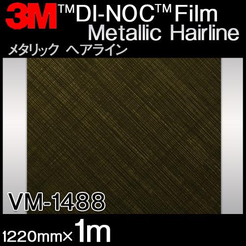 ダイノックシート<3M><ダイノック>フィルム Metallic Hairline メタリックヘアライン VM-1488 原反巾 1220mm ×1m