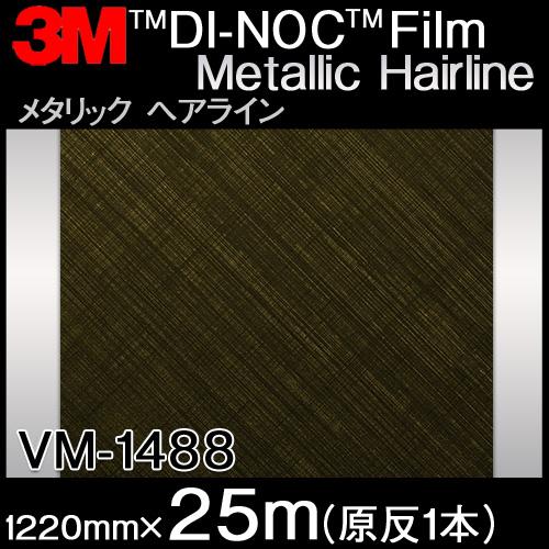 ダイノックシート<3M><ダイノック>フィルム Metallic Hairline メタリックヘアライン VM-1488 原反巾 1220mm 1巻(25m)