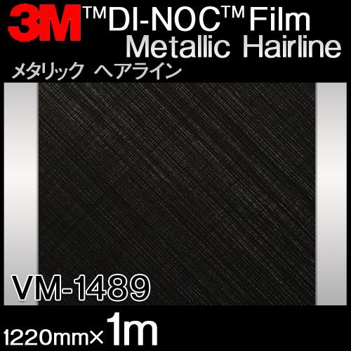 ダイノックシート<3M><ダイノック>フィルム Metallic Hairline メタリックヘアライン VM-1489 原反巾 1220mm ×1m