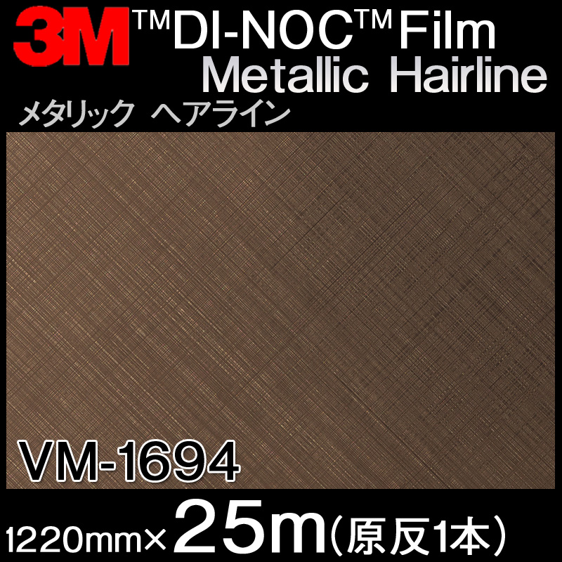 ダイノックシート<3M><ダイノック>フィルム Metallic Hairline メタリックヘアライン VM-1694 原反巾 1220mm 1巻(25m)
