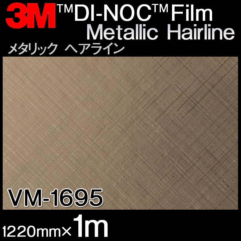 ダイノックシート<3M><ダイノック>フィルム Metallic Hairline メタリックヘアライン VM-1695 原反巾 1220mm ×1m