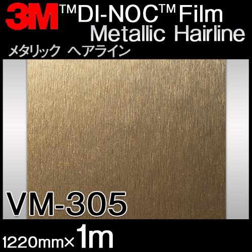 ダイノックシート<3M><ダイノック>フィルム Metallic Hairline メタリックヘアライン VM-305 原反巾 1220mm ×1m