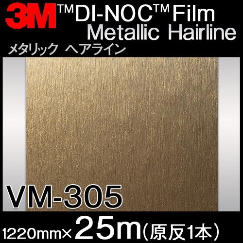 ダイノックシート<3M><ダイノック>フィルム Metallic Hairline メタリックヘアライン VM-305 原反巾 1220mm 1巻(25m)