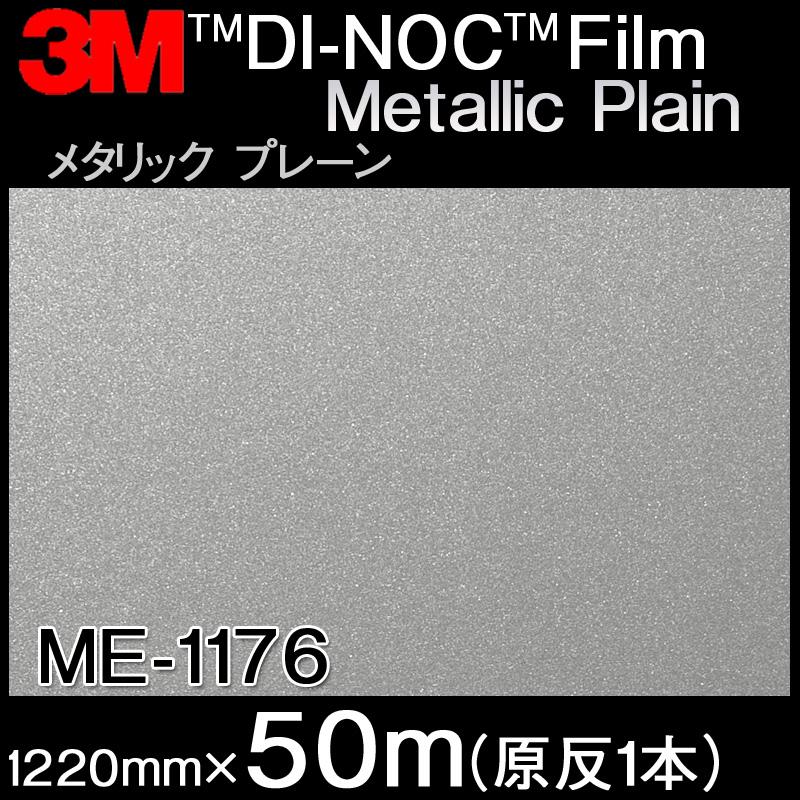 ダイノックシート<3M><ダイノック>フィルム Metallic Plain メタリックプレーン ME-1176 原反巾 1220mm 1巻(50m)