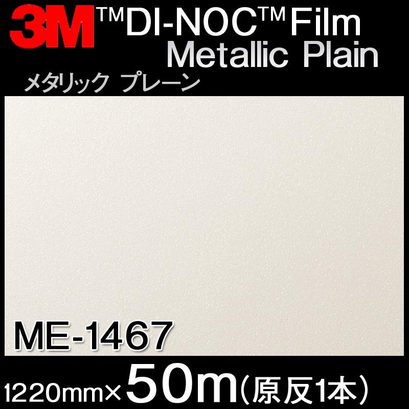 ダイノックシート<3M><ダイノック>フィルム Metallic Plain メタリックプレーン ME-1467 原反巾 1220mm 1巻(50m)