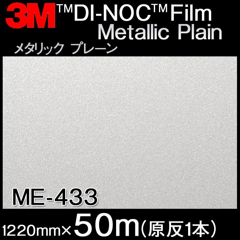 ダイノックシート<3M><ダイノック>フィルム Metallic Plain メタリックプレーン ME-433 原反巾 1220mm 1巻(50m)