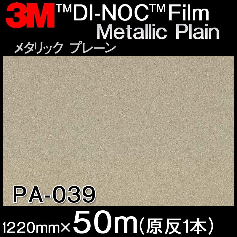 ダイノックシート<3M><ダイノック>フィルム Metallic Plain メタリックプレーン PA-039 原反巾 1220mm 1巻(50m)