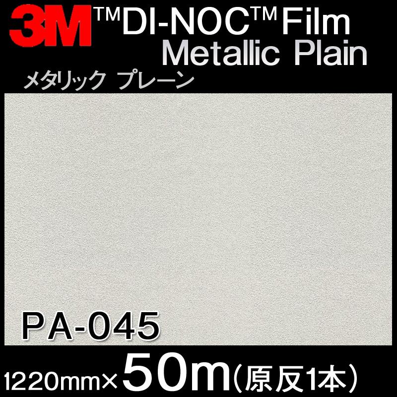 ダイノックシート<3M><ダイノック>フィルム Metallic Plain メタリックプレーン PA-045 原反巾 1220mm 1巻(50m)