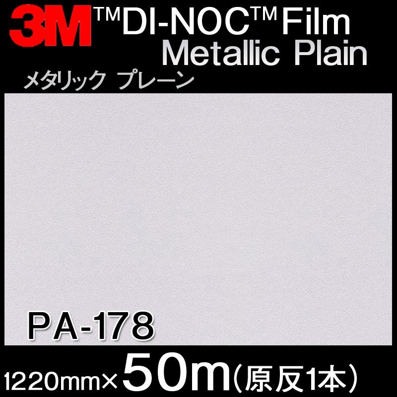 ダイノックシート<3M><ダイノック>フィルム Metallic Plain メタリックプレーン PA-178 原反巾 1220mm 1巻(50m)