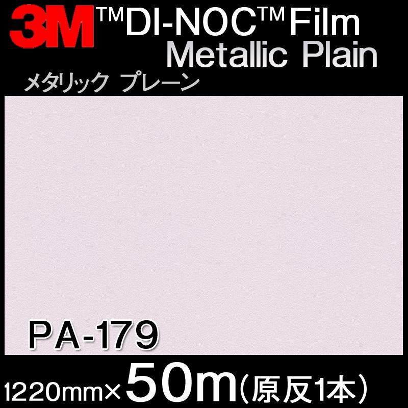 ダイノックシート<3M><ダイノック>フィルム Metallic Plain メタリックプレーン PA-179 原反巾 1220mm 1巻(50m)