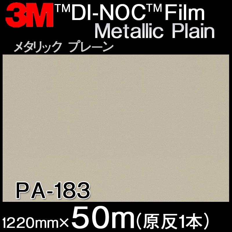 ダイノックシート<3M><ダイノック>フィルム Metallic Plain メタリックプレーン PA-183 原反巾 1220mm 1巻(50m)