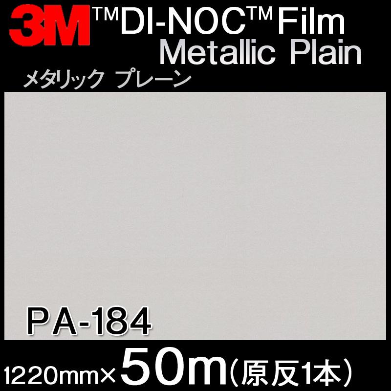 ダイノックシート<3M><ダイノック>フィルム Metallic Plain メタリックプレーン PA-184 原反巾 1220mm 1巻(50m)