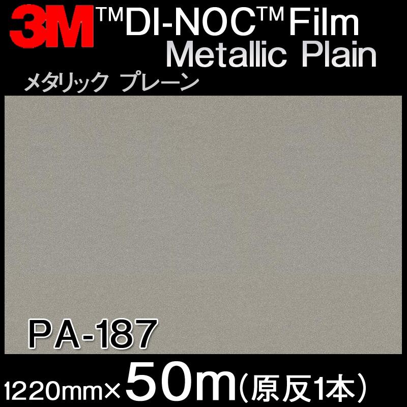 ダイノックシート<3M><ダイノック>フィルム Metallic Plain メタリックプレーン PA-187 原反巾 1220mm 1巻(50m)