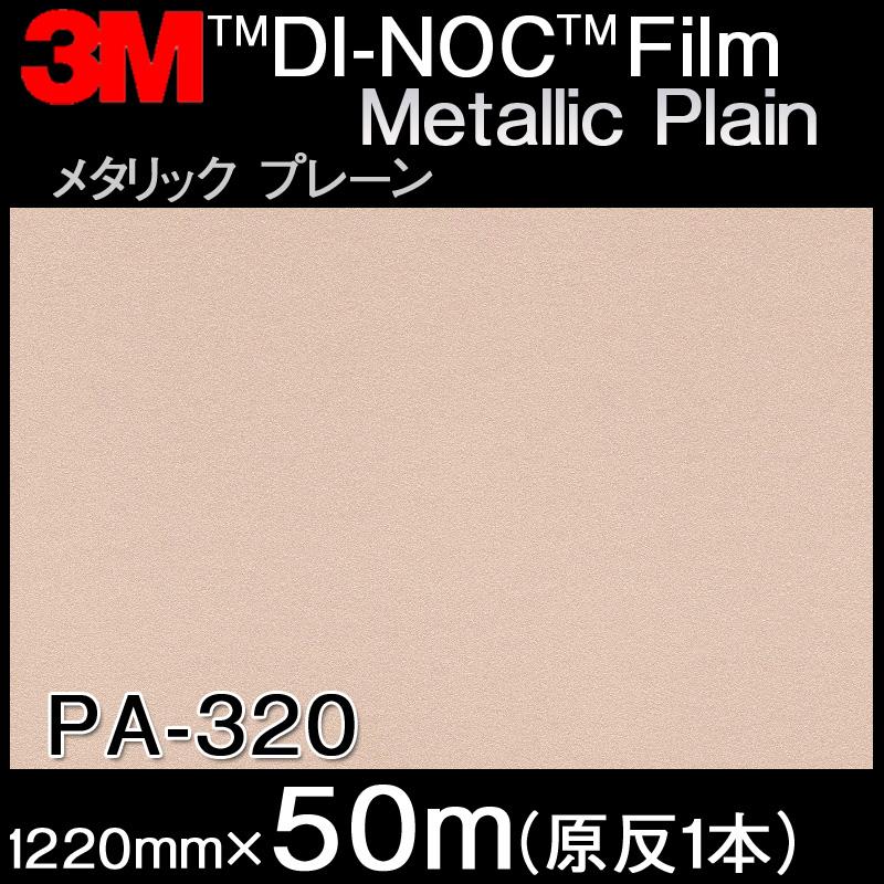 ダイノックシート<3M><ダイノック>フィルム Metallic Plain メタリックプレーン PA-320 原反巾 1220mm 1巻(50m)