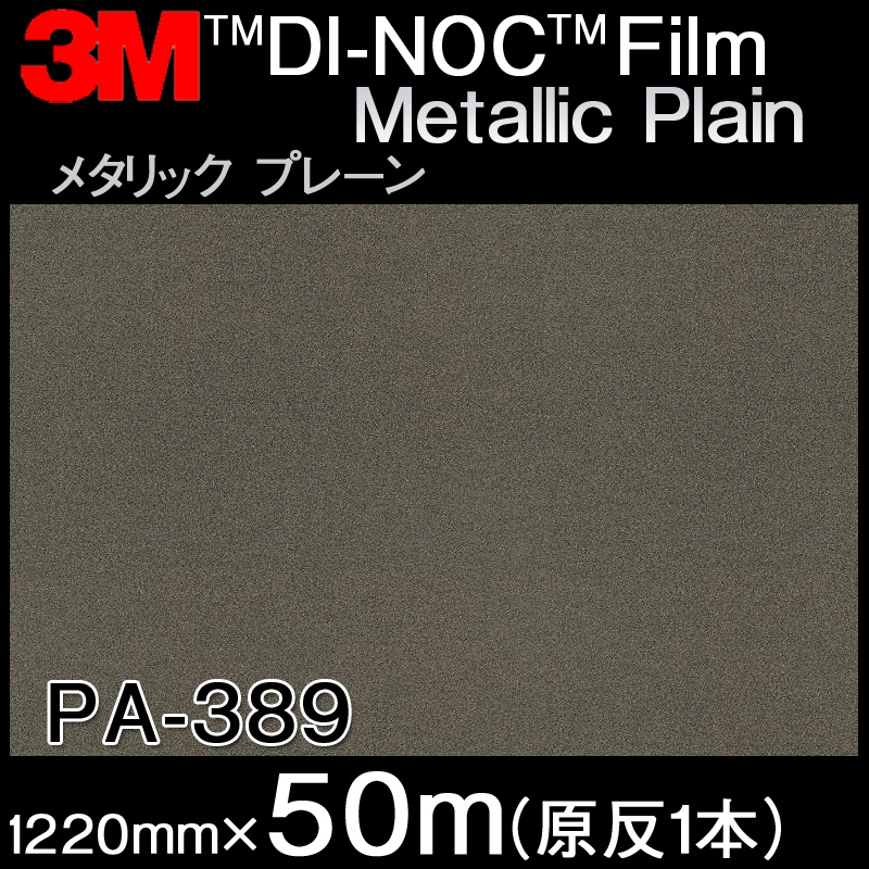 ダイノックシート<3M><ダイノック>フィルム Metallic Plain メタリックプレーン PA-389 原反巾 1220mm 1巻(50m)