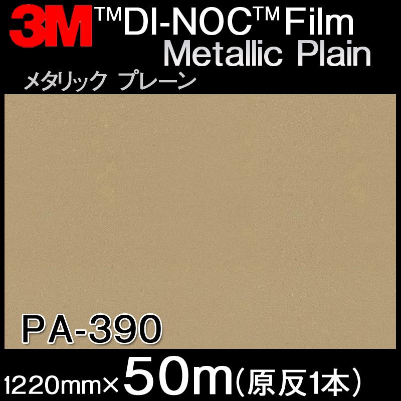 ダイノックシート<3M><ダイノック>フィルム Metallic Plain メタリックプレーン PA-390 原反巾 1220mm 1巻(50m)