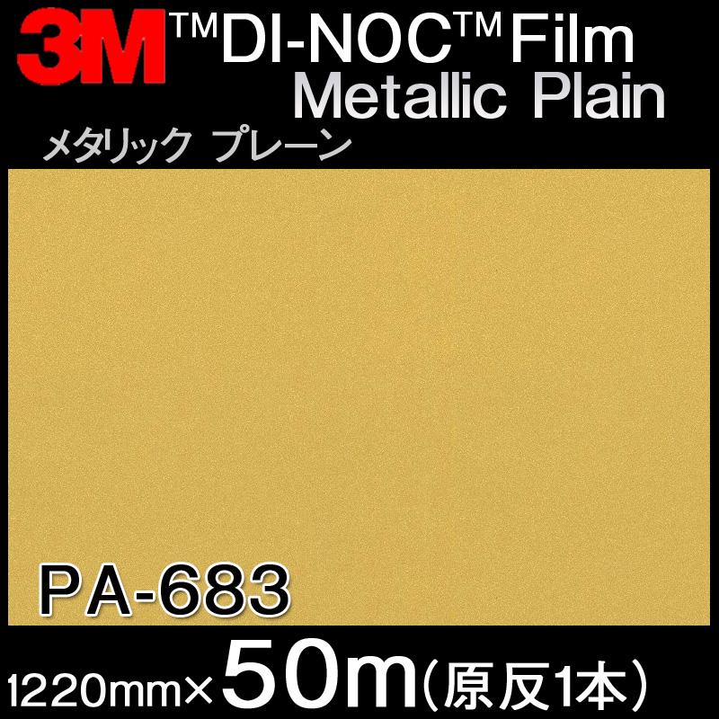 ダイノックシート<3M><ダイノック>フィルム Metallic Plain メタリックプレーン PA-683 原反巾 1220mm 1巻(50m)