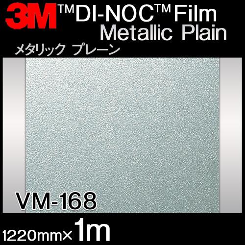 ダイノックシート<3M><ダイノック>フィルム Metallic Plain メタリックプレーン VM-168 原反巾 1220mm ×1m