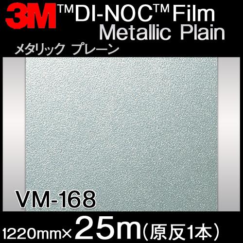 ダイノックシート<3M><ダイノック>フィルム Metallic Plain メタリックプレーン VM-168 原反巾 1220mm 1巻(25m)
