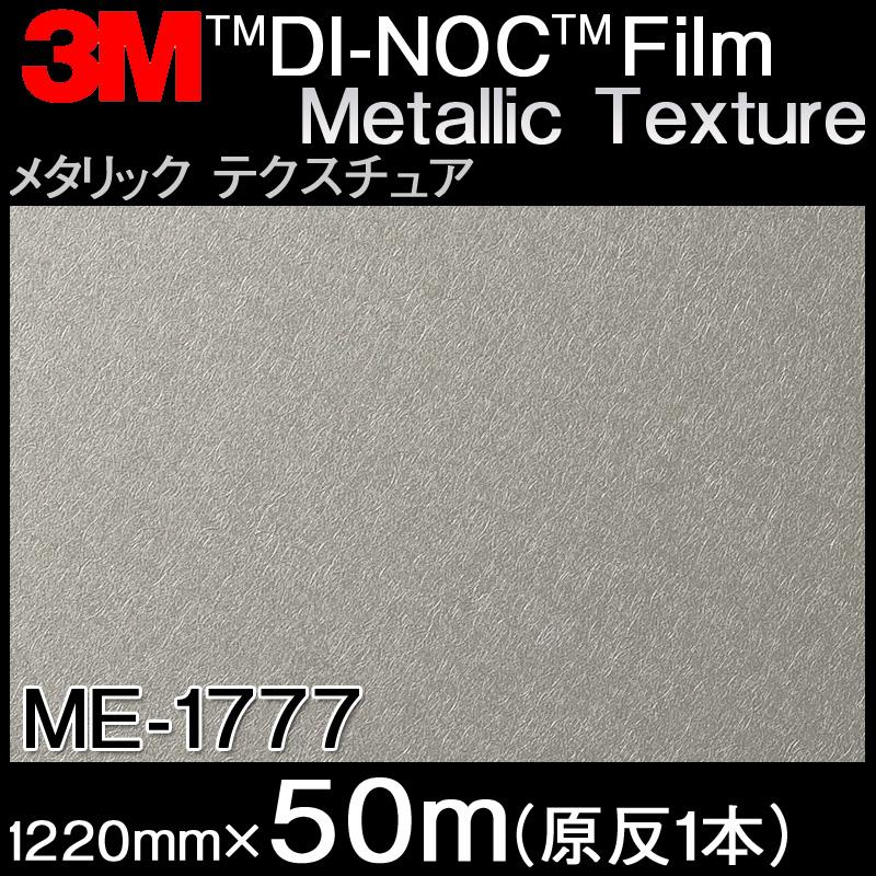 ダイノックシート<3M><ダイノック>フィルム Metallic Texture メタリックテクスチュア ME-1777 原反巾 1220mm 1巻(50m)