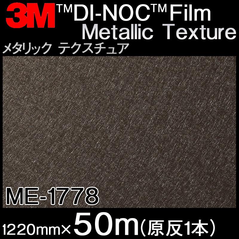 ダイノックシート<3M><ダイノック>フィルム Metallic Texture メタリックテクスチュア ME-1778 原反巾 1220mm 1巻(50m)