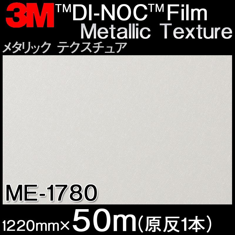 ダイノックシート<3M><ダイノック>フィルム Metallic Texture メタリックテクスチュア ME-1780 原反巾 1220mm 1巻(50m)